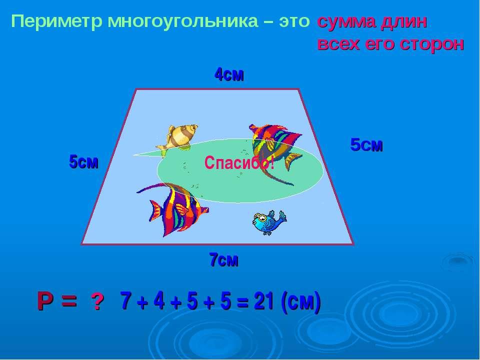 4см 5см 5см 7см Р = Периметр многоугольника – это сумма длин всех его сторон ...