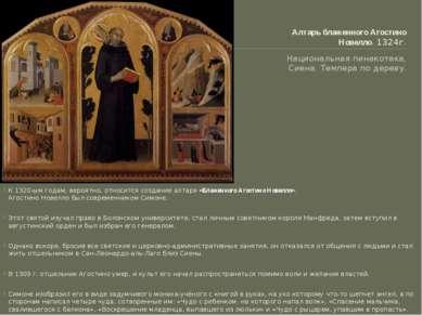 Алтарь блаженного Агостино Новелло. 1324г. Национальная пинакотека, Сиена. Те...