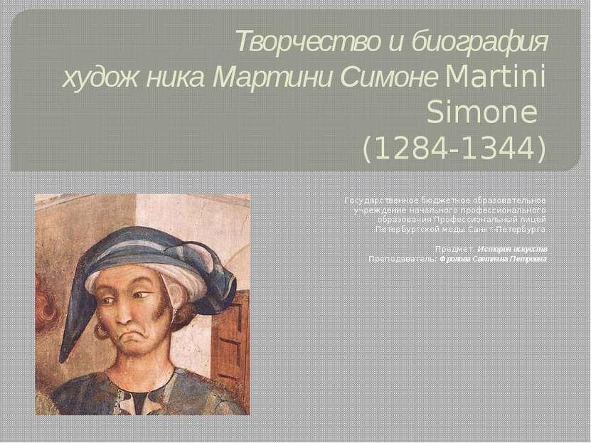 Творчество и биография художника Мартини Симоне Martini Simone (1284-1344) Го...