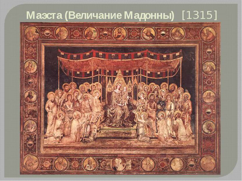 Маэста (Величание Мадонны) [1315]