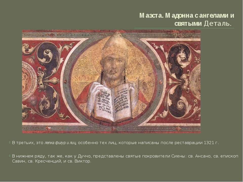Маэста. Мадонна с ангелами и святымиДеталь. В третьих, этолепка фигур и ли...