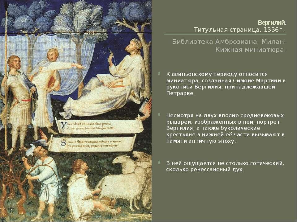 Вергилий. Титульная страница. 1336г. Библиотека Амброзиана, Милан. Кижная ми...