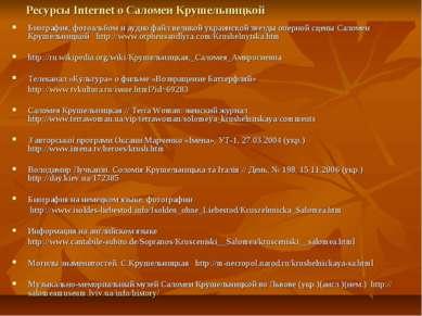 Ресурсы Internet о Саломеи Крушельницкой Биография, фотоальбом и аудио файл в...