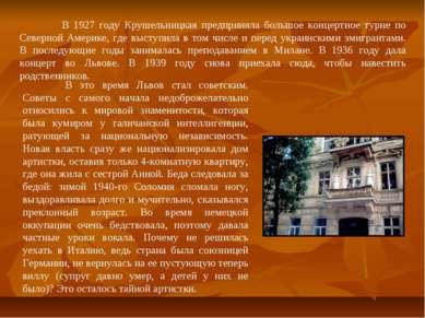В 1927 году Крушельницкая предприняла большое концертное турне по Северной Ам...