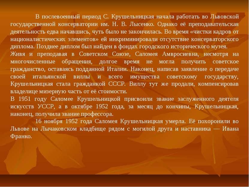 В послевоенный период С. Крушельницкая начала работать во Львовской государст...