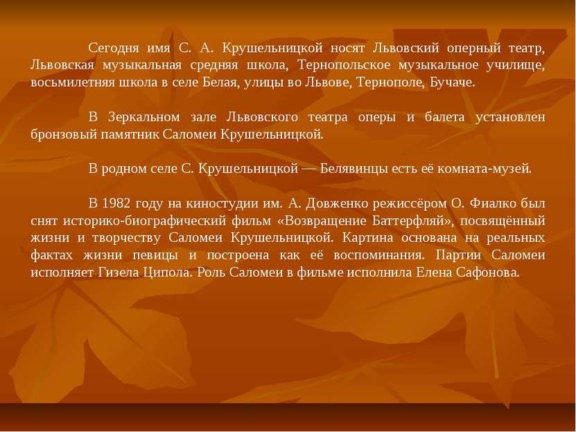 Сегодня имя С. А. Крушельницкой носят Львовский оперный театр, Львовская музы...