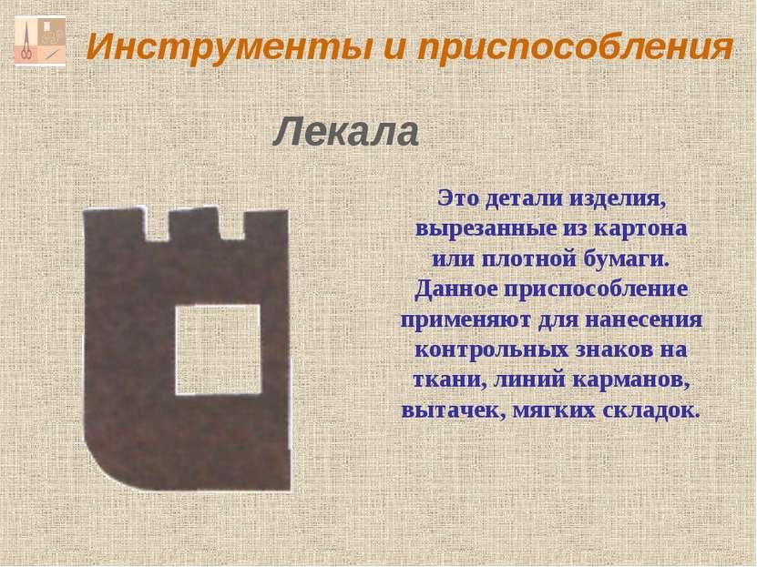 Инструменты и приспособления Лекала Это детали изделия, вырезанные из картона...