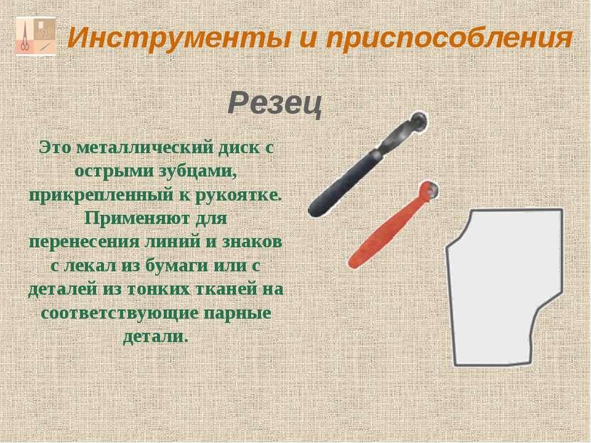 Инструменты и приспособления Резец Это металлический диск с острыми зубцами, ...
