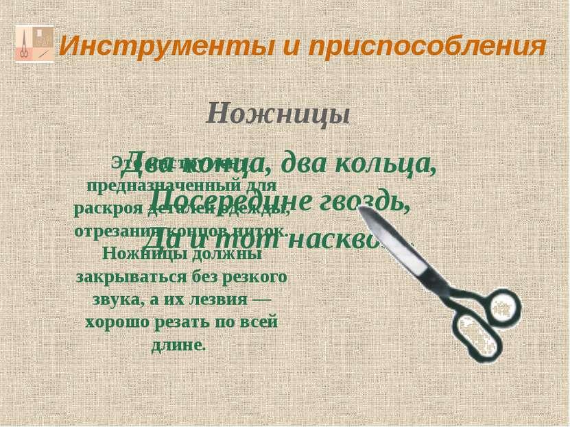 Инструменты и приспособления Два конца, два кольца, Посередине гвоздь, Да и т...
