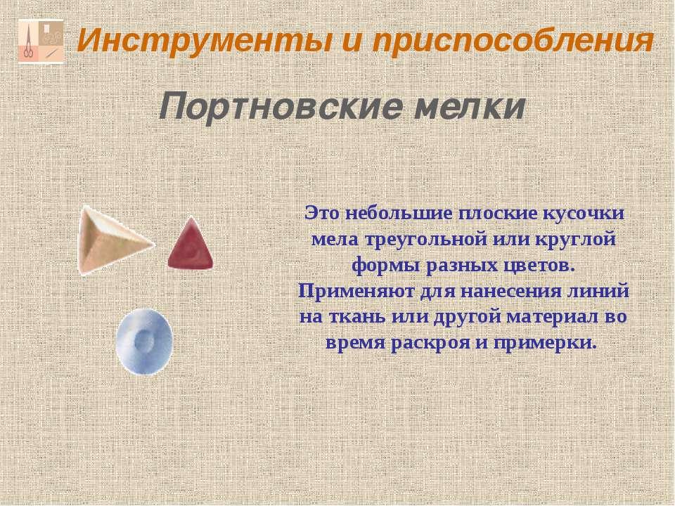 Инструменты и приспособления Портновские мелки Это небольшие плоские кусочки ...