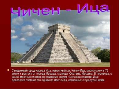 Священный город народа Ица, известный как Чичен-Ица, расположен в 75 милях к ...