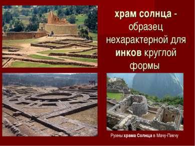 храм солнца - образец нехарактерной для инков круглой формы Руины храма Солнц...