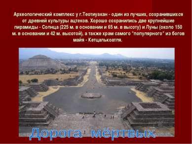 Археологический комплекс у г.Теотиуакан - один из лучших, сохранившихся от др...