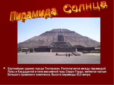 Крупнейшее здание города Теотиуакан. Располагается между пирамидой Луны и Киу...