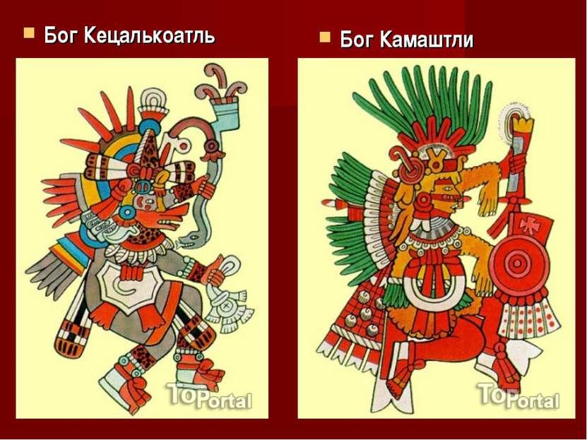 Бог Кецалькоатль Бог Камаштли