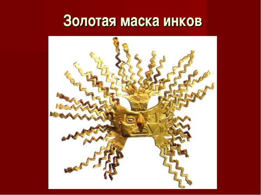 Золотая маска инков