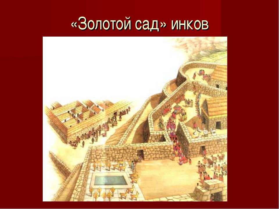 «Золотой сад» инков