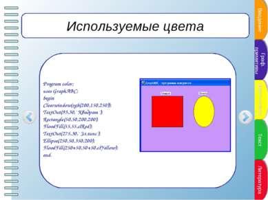 Используемые цвета Program color; uses GraphABC; begin Clearwindow(rgb(200,15...