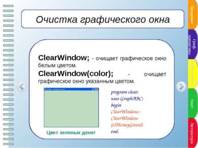 Очистка графического окна ClearWindow; - очищает графическое окно белым цвето...