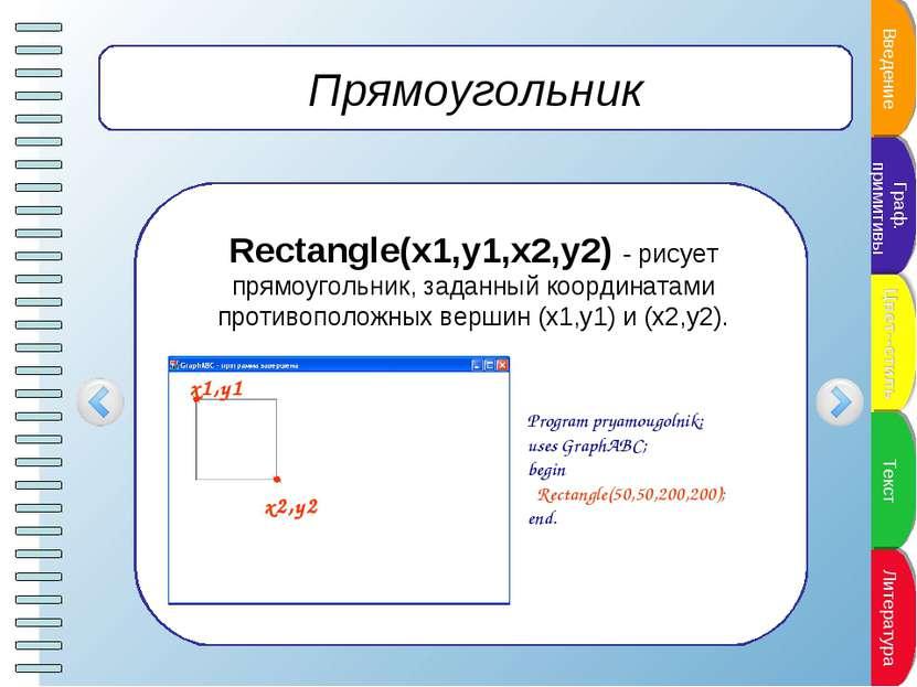 Прямоугольник Rectangle(x1,y1,x2,y2) - рисует прямоугольник, заданный координ...