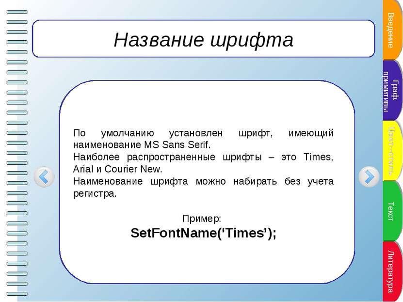 Название шрифта По умолчанию установлен шрифт, имеющий наименование MS Sans S...
