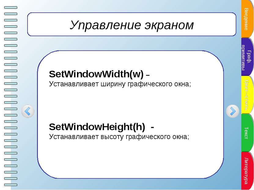 Управление экраном SetWindowWidth(w) – Устанавливает ширину графического окна...