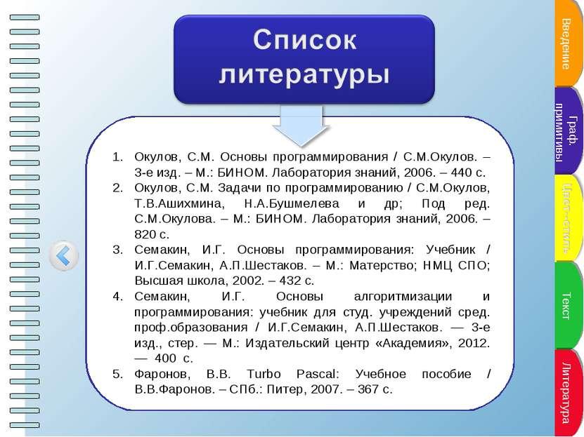 Окулов, С.М. Основы программирования / С.М.Окулов. – 3-е изд. – М.: БИНОМ. Ла...