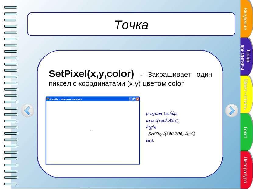 Точка SetPixel(x,y,color) - Закрашивает один пиксел с координатами (x,y) цвет...