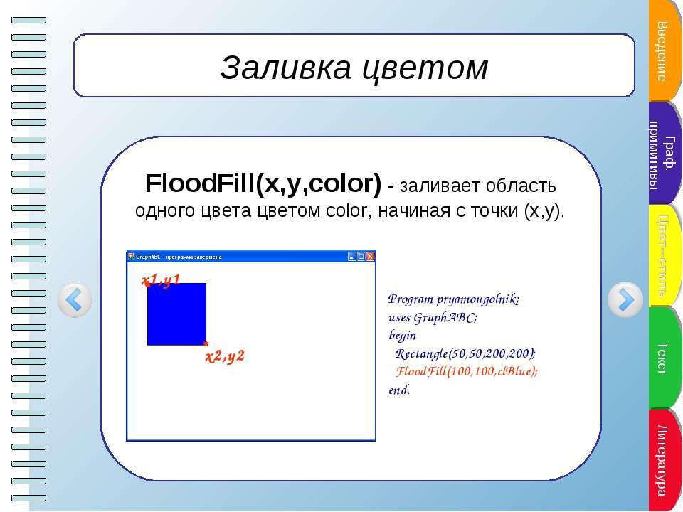 Заливка цветом FloodFill(x,y,color) - заливает область одного цвета цветом co...
