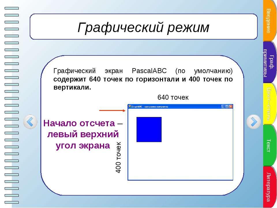 Графический режим Графический экран PasсalABC (по умолчанию) содержит 640 точ...