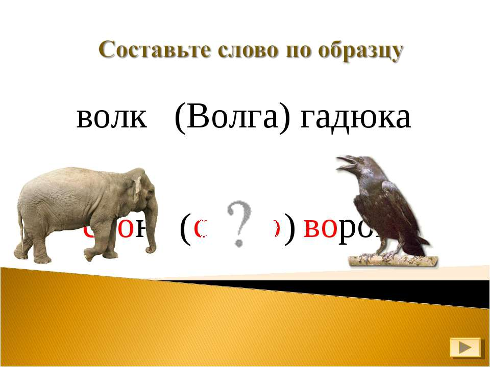 волк (Волга) гадюка слово слон ворона ( )