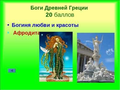 Боги Древней Греции 20 баллов Богиня любви и красоты Афродита