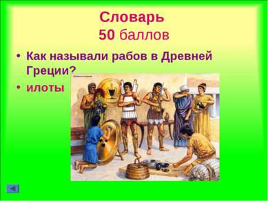Словарь 50 баллов Как называли рабов в Древней Греции? илоты