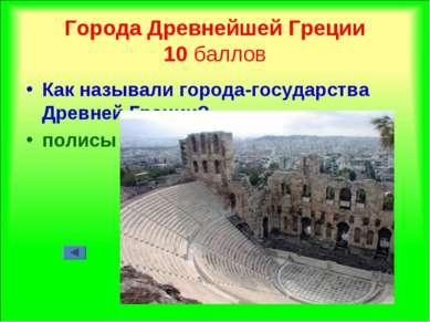 Города Древнейшей Греции 10 баллов Как называли города-государства Древней Гр...