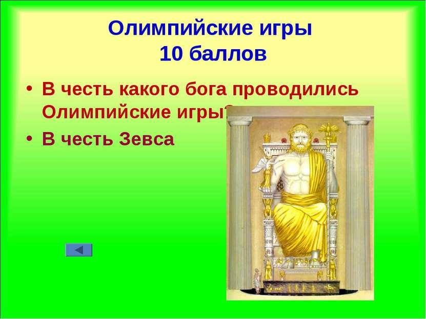 Олимпийские игры 10 баллов В честь какого бога проводились Олимпийские игры? ...