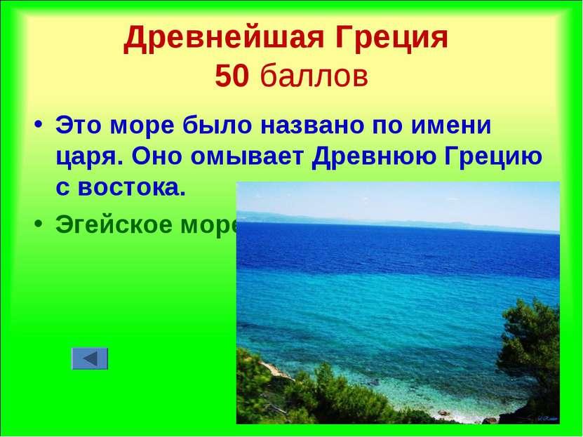 Древнейшая Греция 50 баллов Это море было названо по имени царя. Оно омывает ...