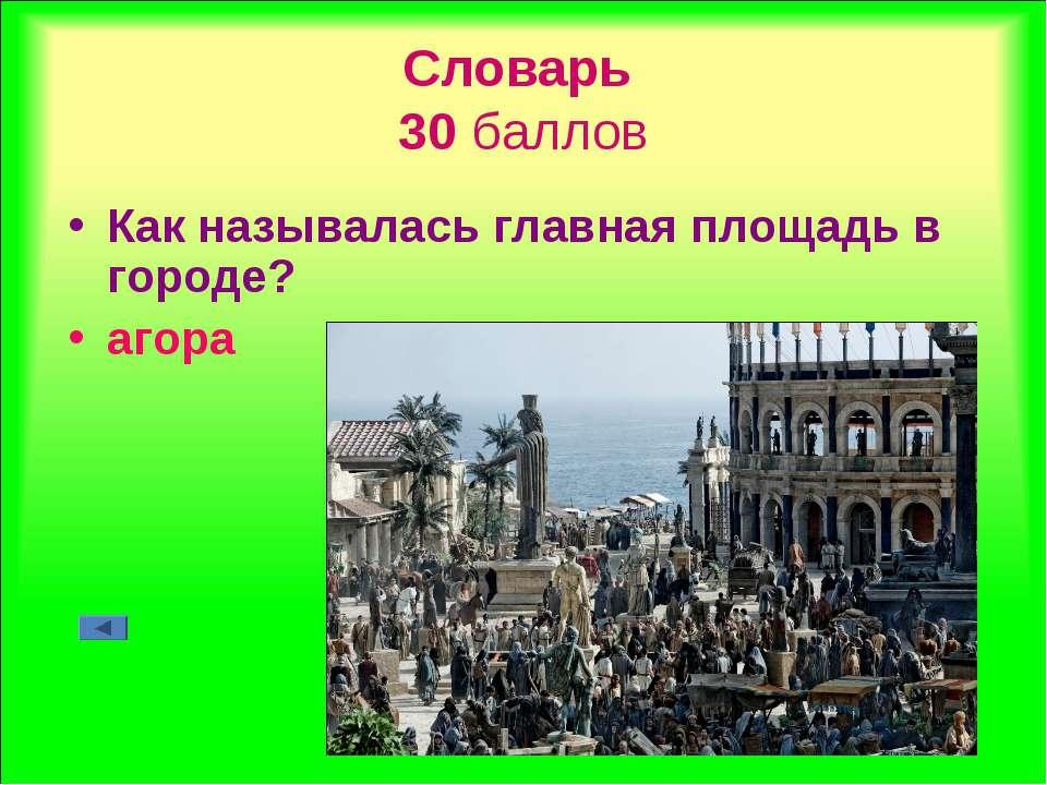 Словарь 30 баллов Как называлась главная площадь в городе? агора