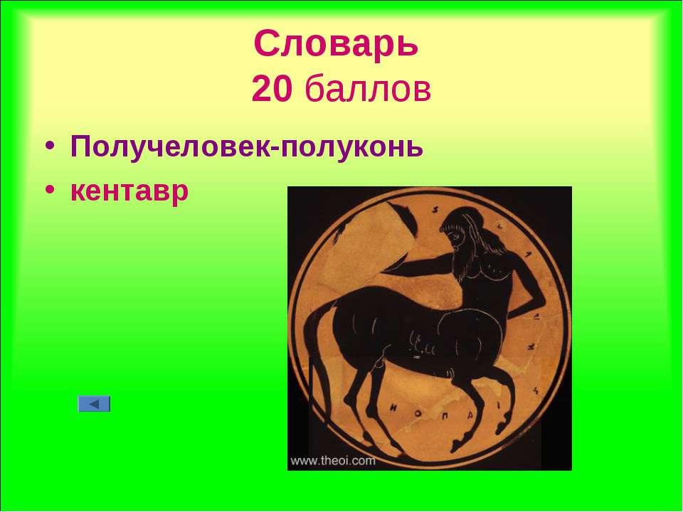 Словарь 20 баллов Получеловек-полуконь кентавр