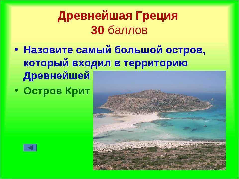 Древнейшая Греция 30 баллов Назовите самый большой остров, который входил в т...