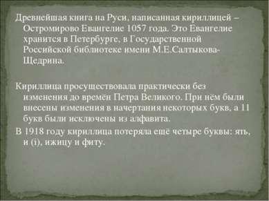 Древнейшая книга на Руси, написанная кириллицей – Остромирово Евангелие 1057 ...