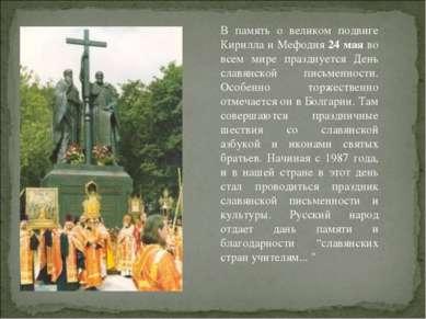 В память о великом подвиге Кирилла и Мефодия 24 мая во всем мире празднуется ...