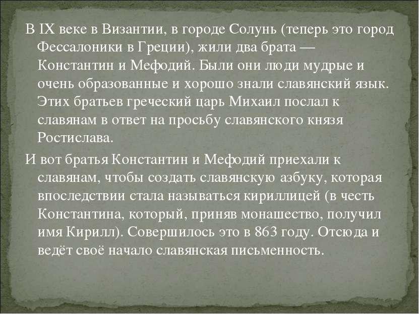 В IX веке в Византии, в городе Солунь (теперь это город Фессалоники в Греции)...