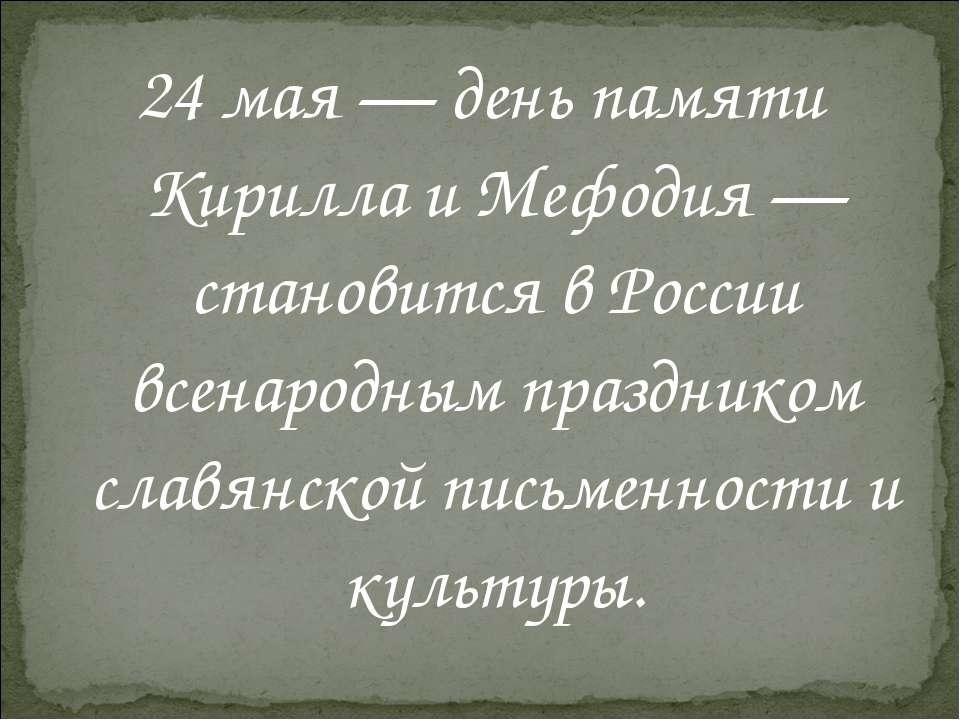 24 мая — день памяти Кирилла и Мефодия — становится в России всенародным праз...