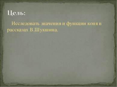 Исследовать значения и функции коня в рассказах В.Шукшина.