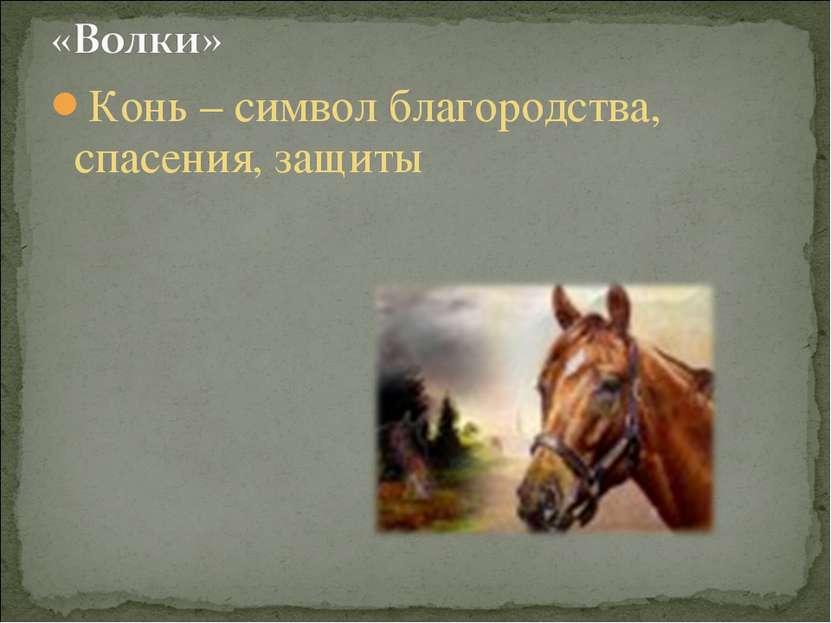 Конь – символ благородства, спасения, защиты