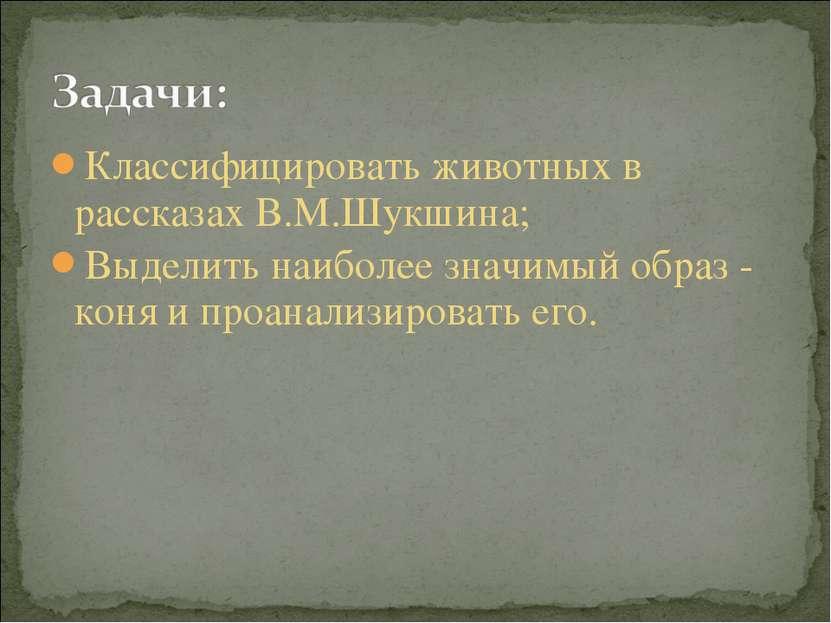 Классифицировать животных в рассказах В.М.Шукшина; Выделить наиболее значимый...