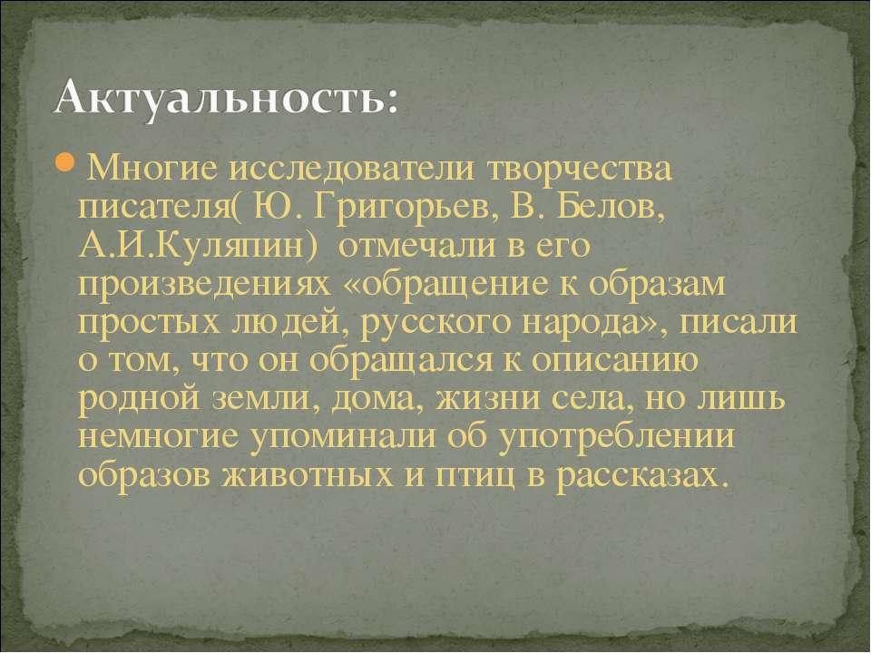 Многие исследователи творчества писателя( Ю. Григорьев, В. Белов, А.И.Куляпин...