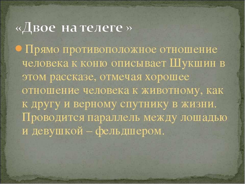 Прямо противоположное отношение человека к коню описывает Шукшин в этом расск...