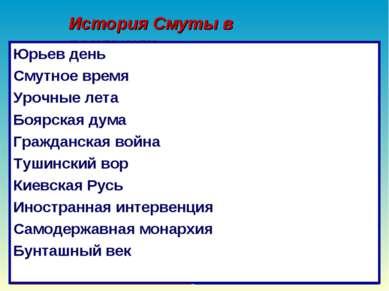 История Смуты в понятиях Дополнить фразу Юрьев день Смутное время Урочные лет...