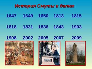 История Смуты в датах 1647 1649 1650 1813 1815 1818 1831 1836 1843 1903 1908 ...